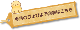 今月のピヨピヨ予定表