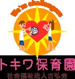 トキワ保育園 社会福祉法人吉弘会
